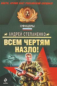 Всем чертям назло!: роман Степаненко А.