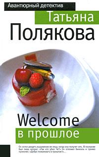 Welcome в прошлое: роман Полякова Т.В.