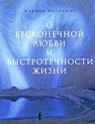 Москвина М. - О бесконечной любви и быстротечности жизни: роман' обложка книги