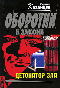 Детонатор зла: роман Казанцев К.
