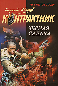 Черная сделка: роман Зверев С.И.