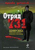 Мельников В.В. - Отряд 731: роман' обложка книги