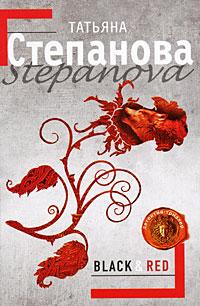Black & Red: роман