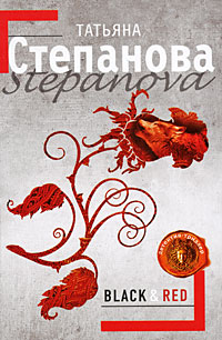 Black & Red: роман Степанова Т.Ю.