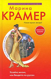 Хозяйка жизни, или Вендетта по-русски: роман