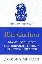 Мичелли Д. - Ritz-Carlton:  золотой стандарт гостиничного бизнеса нового тысячелетия' обложка книги