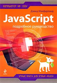 JavaScript. Подробное руководство Макфарланд С.Д.