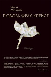 Любовь фрау Клейст: роман Муравьева И.