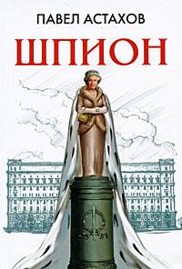 Шпион: роман