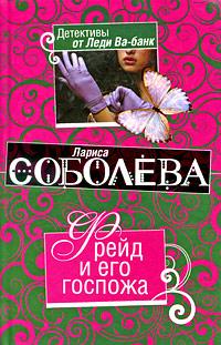 Фрейд и его госпожа: роман Соболева Л.П.
