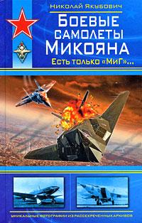 """Боевые самолеты Микояна. Есть только """"МиГ""""..."""