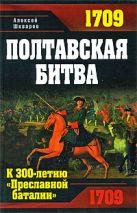 Шкваров А.Г. - Полтавская битва. К 300-летию Преславной баталии' обложка книги