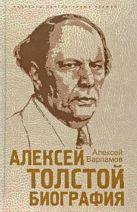 Варламов А.Н. - Алексей Толстой. Биография' обложка книги