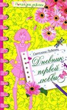 Лубенец С. - Дневник первой любви: повесть' обложка книги