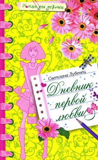 Дневник первой любви: повесть Лубенец С.