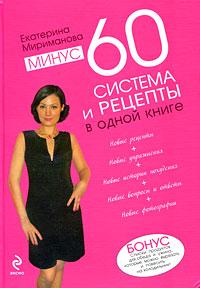 Минус 60. Система и рецепты в одной книге Мириманова Е.В.