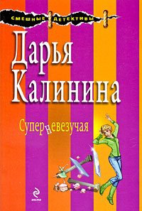 Суперневезучая: роман Калинина Д.А.