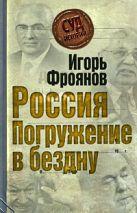 Фроянов И.Я. - Россия. Погружение в бездну' обложка книги