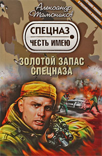 Золотой запас спецназа: роман Тамоников А.А.