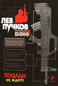 Пощады не ждите: роман Пучков Л.Н.