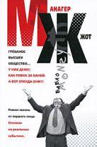 Колышевский А.Ю. - МЖ: Роман-жизнь от первого лица' обложка книги