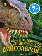 Диксон Д. - 7+ Иллюстрированная энциклопедия динозавров' обложка книги