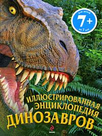 Детские энциклопедии. Динозавры