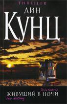 Кунц Д. - Живущий в ночи' обложка книги