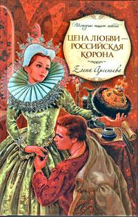 Цена любви - российская корона: роман Арсеньева Е.