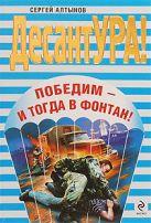 Алтынов С.Е. - Победим - и тогда в фонтан!: роман' обложка книги