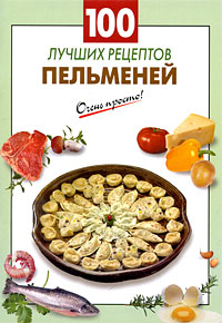 100 лучших рецептов пельменей Выдревич Г.С., сост.
