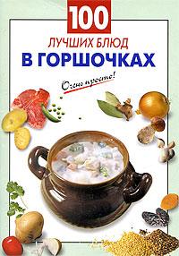 100 лучших блюд в горшочках Выдревич Г.С., сост.