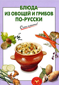 Блюда из овощей и грибов по-русски Выдревич Г.С., сост.