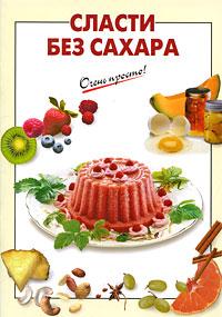Сласти без сахара Выдревич Г.С., сост.