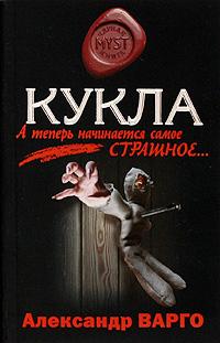 Кукла: роман