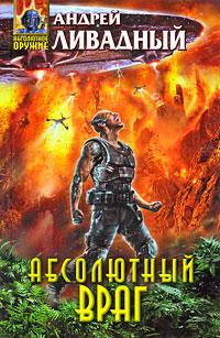Ливадный А.Л. - Абсолютный враг обложка книги