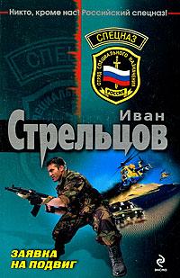 Заявка на подвиг: роман Стрельцов И.З.