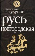 Тулупов В.Г. - Русь Новгородская' обложка книги