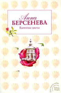 Ядовитые цветы: роман Берсенева А.