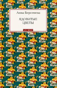 Ядовитые цветы: роман