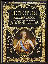 История российского дворянства - фото 1