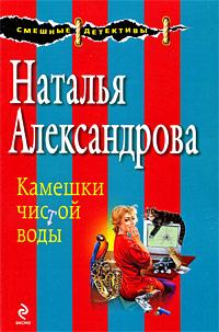 Камешки чистой воды: роман Александрова Н.Н.