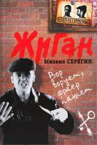 Серегин М.Г. - Жиган: роман' обложка книги