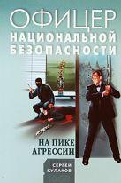 Кулаков С.Ф. - На пике агрессии: роман' обложка книги