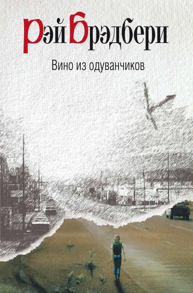 Рэй Брэдбери - Вино из одуванчиков обложка книги