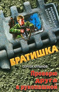 Проверю друга в рукопашной: роман Алтынов С.Е.