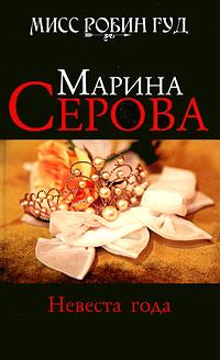 Невеста года: роман