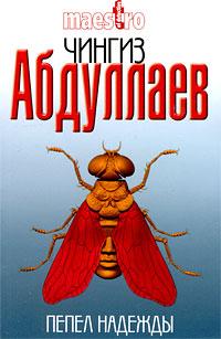 Пепел надежды: роман Абдуллаев Ч.А.