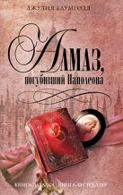 Баумголд Д. - Алмаз, погубивший Наполеона' обложка книги