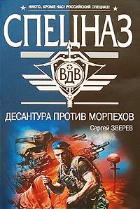 Десантура против морпехов: роман